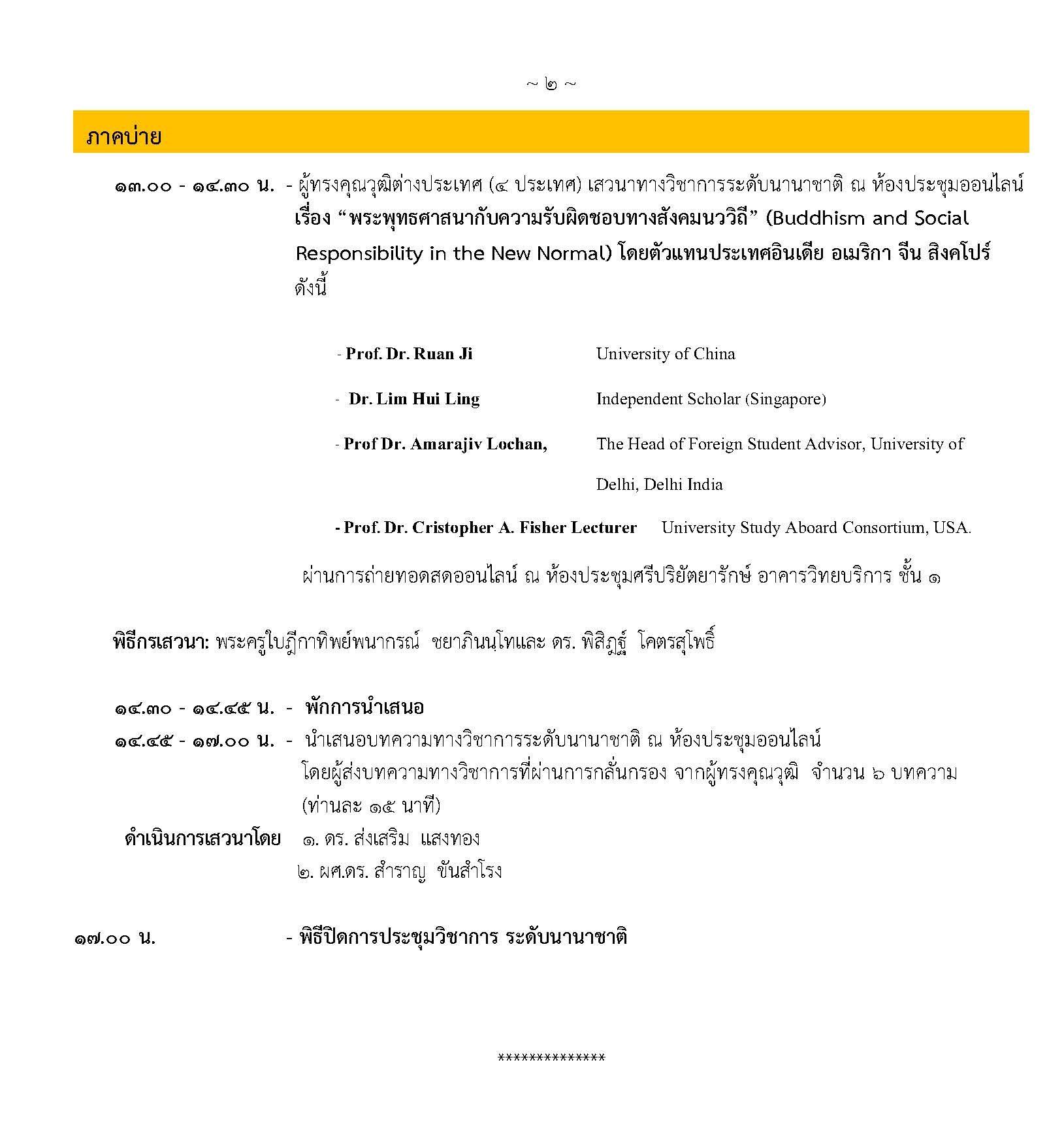กำหนดการไทย Complete_Page_2