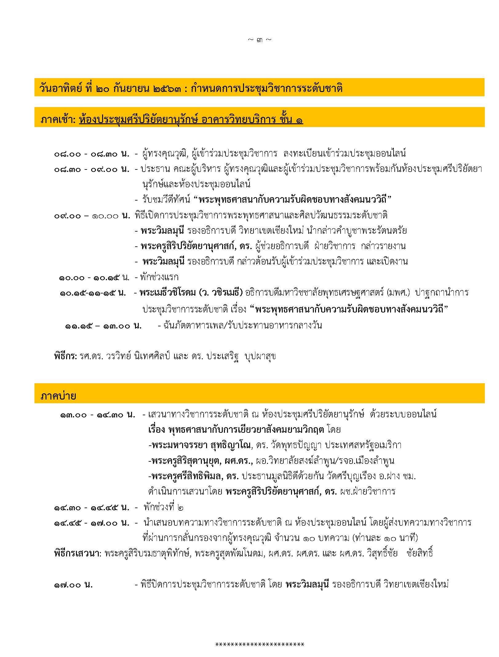 กำหนดการไทย Complete_Page_3